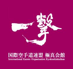 国際空手道連盟 極真会館